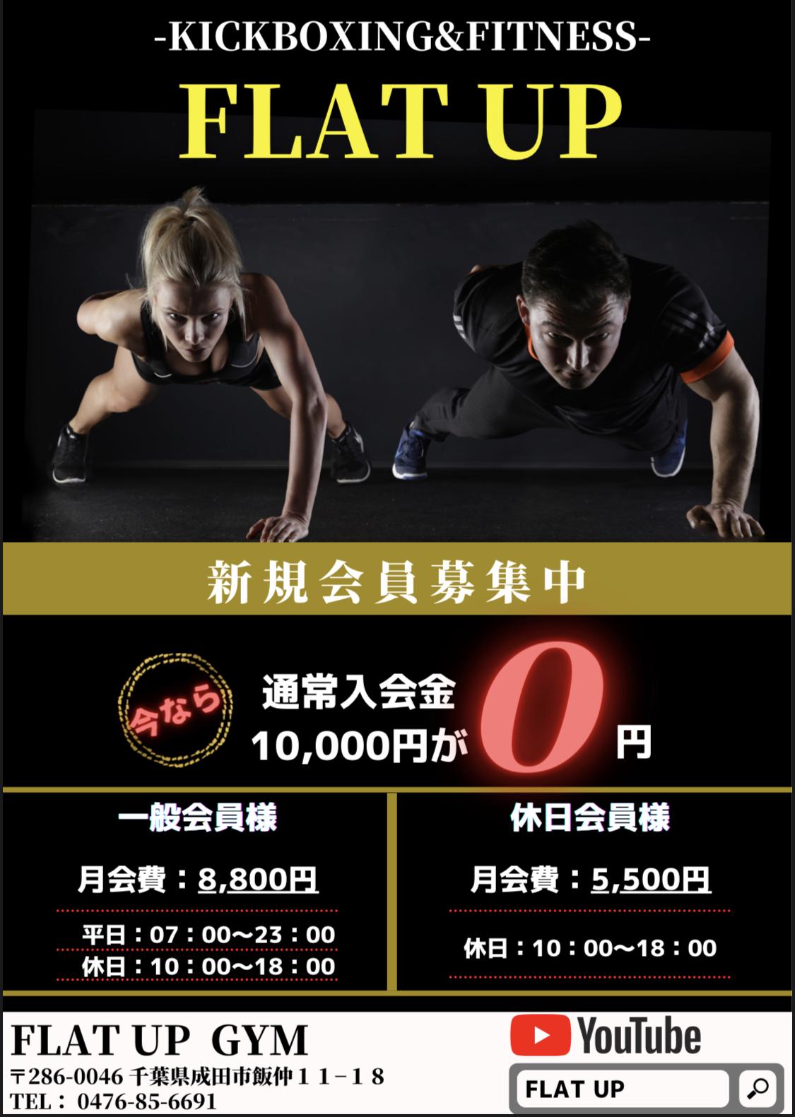 FLATUP GYM-千葉県成田市のキックボクシングジム